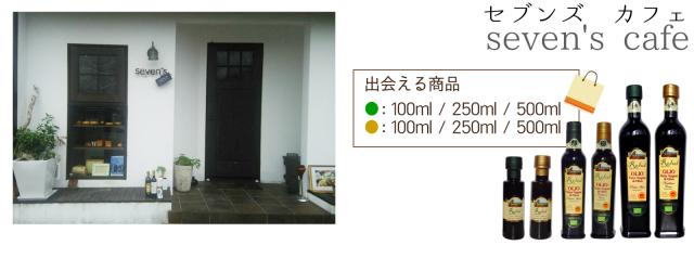 seven's cafe様