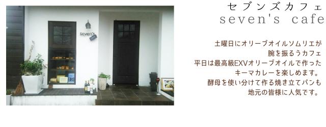 sevens'cafe様