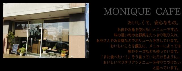 モニークカフェ様