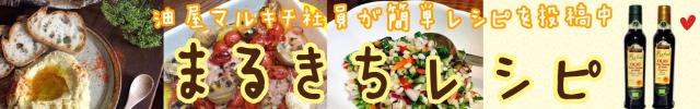 まるきちレシピ