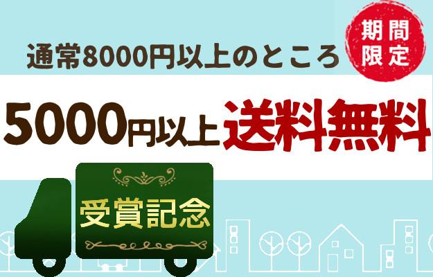 5,000円以上で送料無料キャンペーン中♪