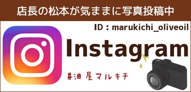 Instagram 油屋マルキチ インスタグラム