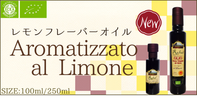 【NEW】ロルイ レモンフレーバーオイル
