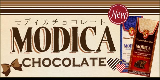 【NEW】モディカチョコレート