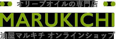 オリーブオイル専門店 MARUKICHI 油屋 マルキチ オンラインショップ